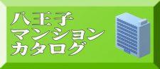 八王子マンションカタログ