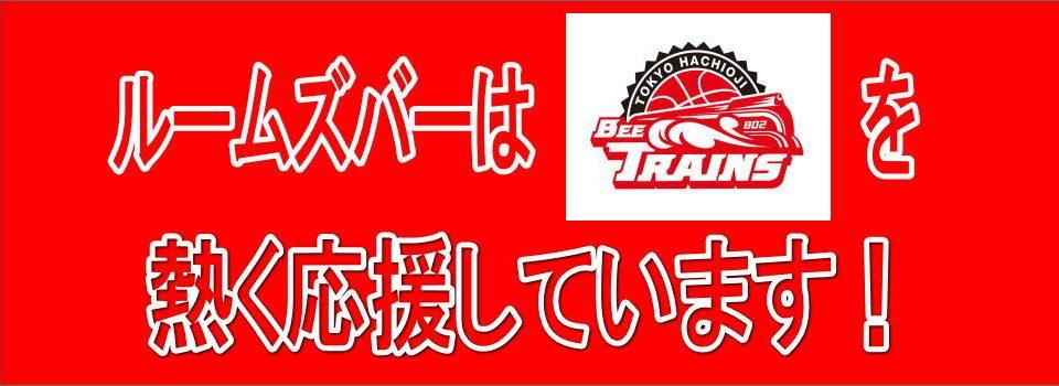 ルームズバーは東京八王子ビートレインズを応援しています!