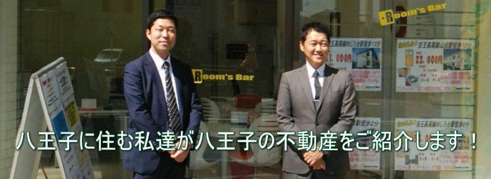 八王子の不動産業25年以上の中川と八王子に生まれ育った濱口が八王子の不動産情報をお届けします