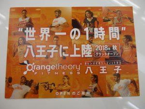 オレンジセオリーフィットネス八王子