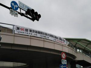 箱根駅伝合同壮行会横断幕