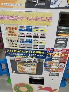 東京あそびマーレ 券売機