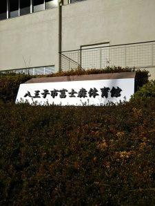 八王子市富士森体育館