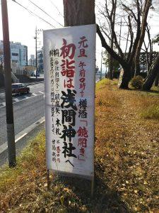 浅間神社 初詣看板