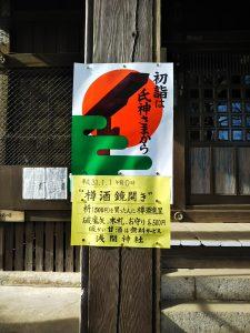 浅間神社 樽酒鏡開き