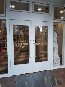 カラオケ館西八王子店玄関