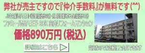 ファミール西八王子890万円(税込)