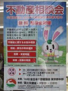不動産無料相談会ポスター