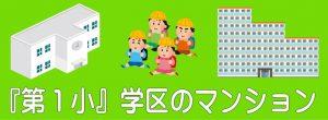 八王子市立第一小学校の学区内のマンション情報を集めました