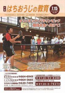 はちおうじの教育 7/15号