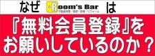 なぜRoom's Barは無料会員登録をお願いしているのか