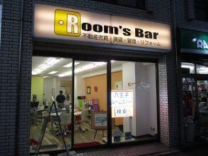 令和元年9月6日 夜のRoom's Bar店頭です