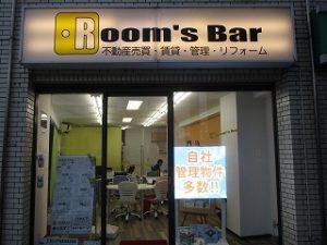 令和元年9月8日夕方のRoom's Bar店頭です