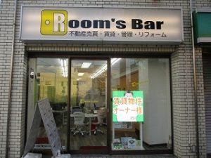令和元年9月9日 夕方のRoom's Bar店頭です