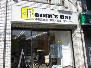 令和元年9月9日 朝のRoom's Bar店頭です