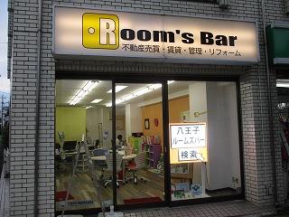 令和元年9月15日 夕方のRoom's Bar店頭です