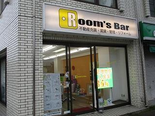 令和元年9月16日 朝のRoom's Bar店頭です