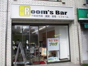 令和元年9月20日 朝のRoom's Bar店頭です