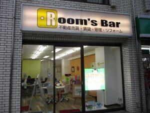 令和元年9月20日夜のRoom's Bar店頭です