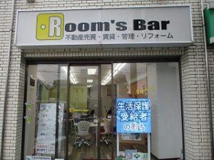 令和元年9月23日 朝のRoom's Bar店頭です