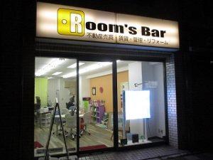 令和元年9月23日 夜のRoom's Bar店頭です。