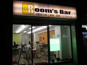 令和元年9月28日 夜のRoom's Bar店頭です