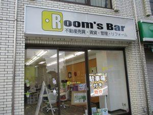 令和元年9月30日 午後のRoom's Bar店頭です