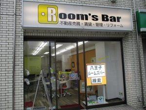 令和元年10月6日 朝のRoom's Bar店頭です
