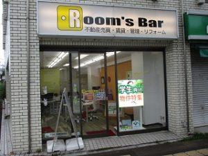 令和元年10月8日 朝のRoom's Bar店頭です