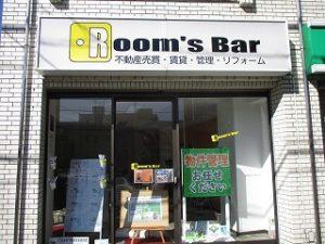 令和元年10月9日 朝のRoom's Bar店頭です