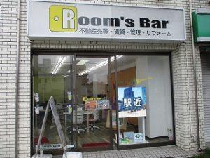 令和元年10月11日 朝のRoom's Bar店頭です