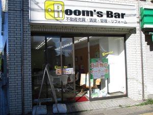 令和元年10月13日 朝のRoom's Bar店頭です