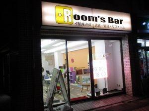 令和元年10月13日 夜のRoom's Bar店頭です