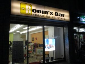 令和元年10月15日 夜のRoom's Bar店頭です