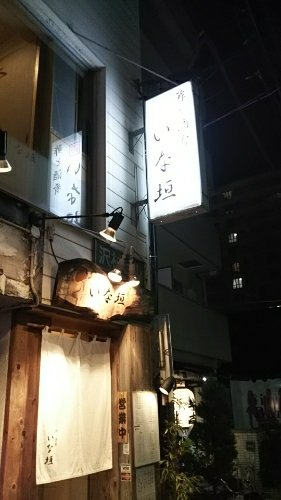 吉祥寺のお寿司屋さん『いな垣』