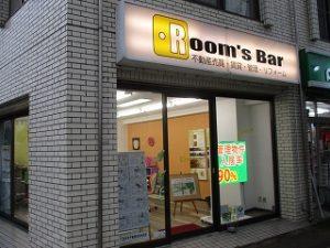令和元年9月3日 夕方のRoom's Bar店頭です