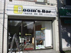令和元年9月8日 朝のRoom's Bar店頭です