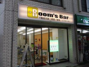 令和元年9月13日 夕方のRoom's Bar店頭です