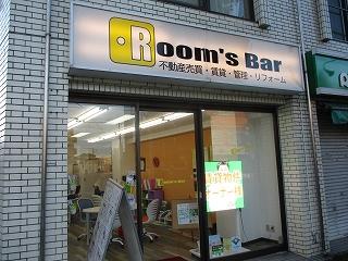 令和元年9月16日 夕方のRoom's Bar店頭です