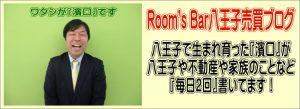 Room's Bar売買担当の濱口が毎日2回書いてます。ぜひご覧ください。