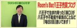 Room'sBar八王子売買担当の濱口が1日2回更新しているブログです
