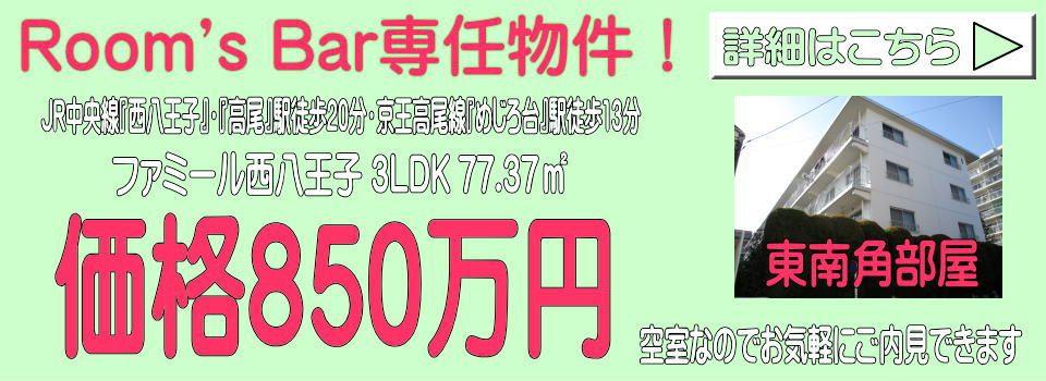 ファミール西八王子3LDK850万円