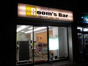 令和元年10月22日 夜のRoom's Bar店頭です