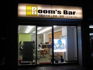 令和元年10月27日 夜のRoom's Bar店頭です