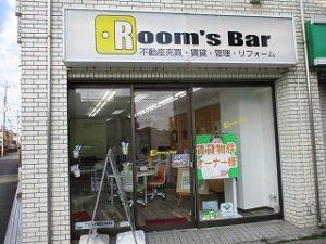 令和元年10月28日 朝のRoom's Bar店頭です