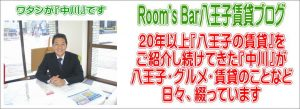 Room's Bar八王子賃貸のホームページはこちらからご覧になれます(^O^)