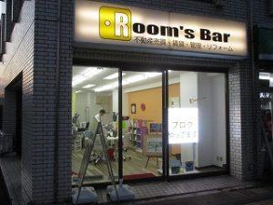 令和元年11月2日 夕方のRoom's Bar店頭です