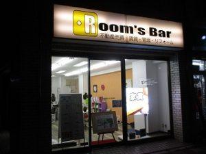 令和元年11月8日 夜のRoom's Bar店頭です