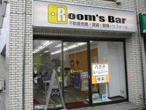 令和元年11月11日 朝のRoom's Bar店頭です