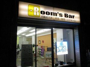 令和元年11月11日 夜のRoom's Bar店頭です